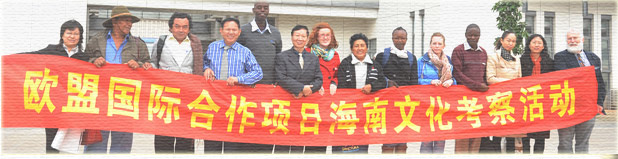 The En-compass team with Chinese banner